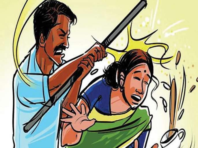 The husband tortured and beat his wife mentally and physically | पतीने पत्नीचा मानसिक व शारीरिक छळ करून केली मारहाण