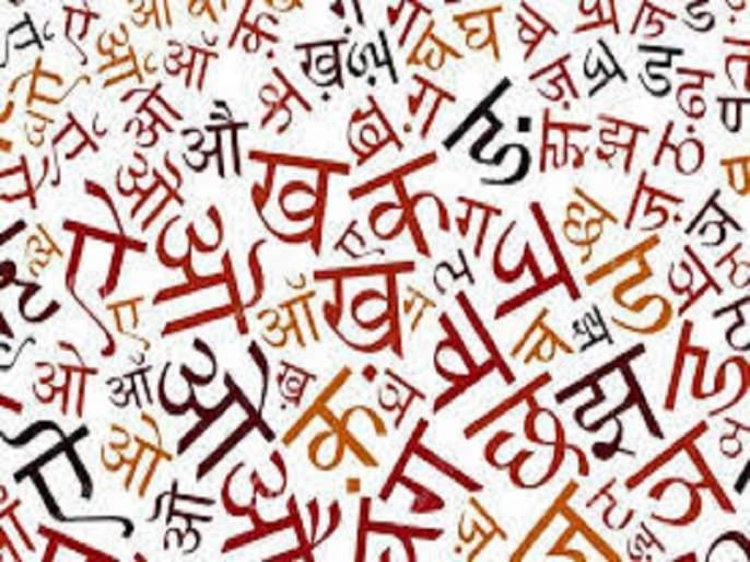 My Marathi Sange is now Gaganbharari; With the help of technology, the forms of Marathi changed | माय मराठी संगे आता गगनभरारी; तंत्रज्ञानाच्या मदतीने मराठीचे रूपडे पालटत आहे