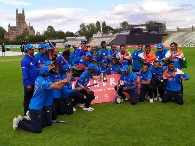 India defeat England by 36 runs in final to clinch Physical Disability World Cricket Series 2019 | भारताला जेतेपद; इंग्लंडला नमवून जिंकली वर्ल्ड क्रिकेट सीरिज