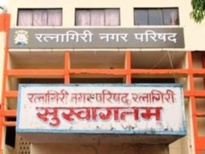 Ratnagiri Mayoral Election Will BJP be the candidate today | रत्नागिरी नगराध्यक्ष निवडणूक: भाजपचा उमेदवार आज ठरणार ?
