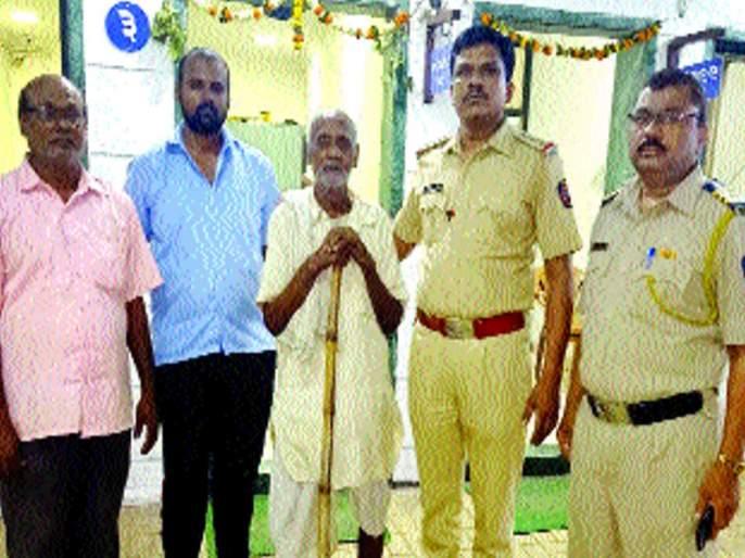 old man return home BECAUSE OF Police   पोलिसांमुळे वृद्धाची मुलाशी झाली पुनर्भेट