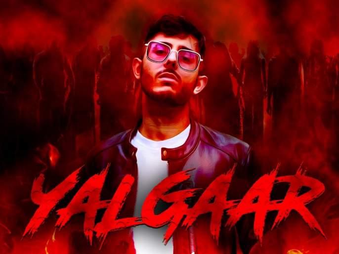 CarryMinati continues YouTube vs TikTok battle with his latest song 'Yalgaar' | Youtube vs TikTok Controversyवर कॅरी मिनाटीचा 'यल्गार', रॅप साँगला मिळाले 2 कोटींहून जास्त व्ह्युज