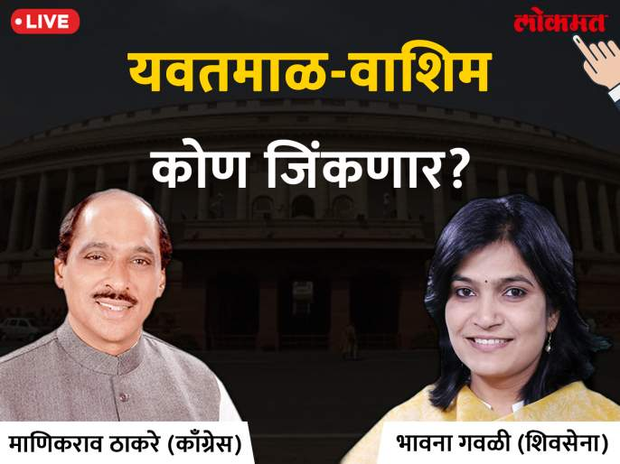 Yavatmal Lok Sabha Election 2019 live result & winner: Bhavana Gawali VS Manikrao Thakre Votes & Results | यवतमाळ-वाशिम लोकसभा निवडणूक निकाल 2019 : शिवसेनेच्या भावना गवळींना काँग्रेसच्या माणिकराव ठाकरेंचं आव्हान