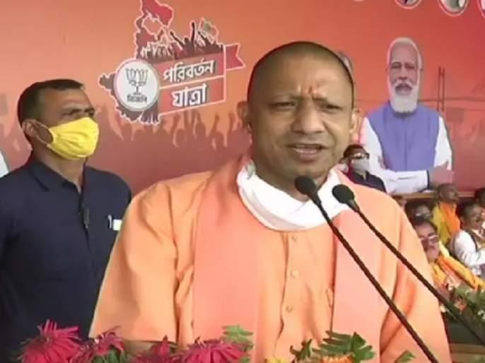 yogi adityanath criticised mamata banerjee and trinamool congress at malda | गोतस्करी आणि गुंडगिरी पश्चिम बंगालमधून हद्दपार करणार: योगी आदित्यनाथ