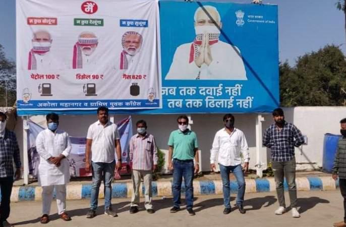 Youth Congress agitation against fuel price hike | इंधन दरवाढी विराेधात युवक काॅंग्रेसचे आंदाेलन