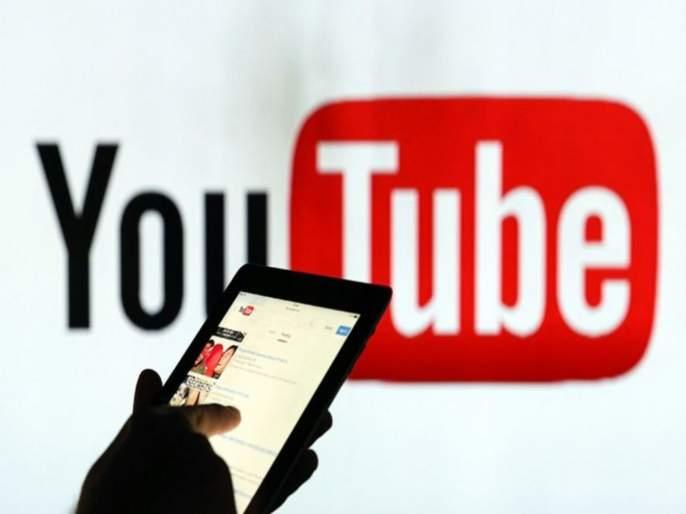 youtube took big action remove 8 30 crore videos and 700 crore comments | YouTube ची मोठी कारवाई; ८.३० कोटी व्हिडिओ आणि ७०० कोटी कमेंट्स हटवल्या