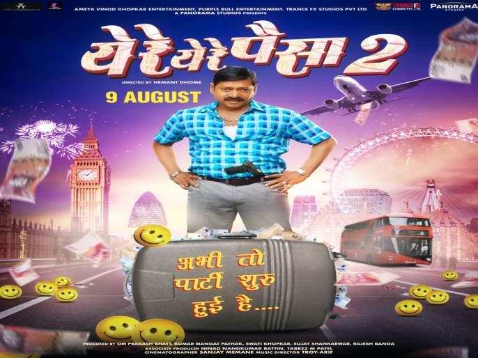Anna Parat Alay Ye Re Ye Re Paisa 2 Marathi Movie Releasing On 9th August 2019 | आण्णा परत आलायचे गुढ आले समोर, तर 'हा' अभिनेता साकारणार अण्णाची भूमिका