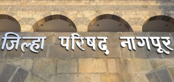 Reservation for Nagpur Zilla Parishad chairperson | नागपूर जिल्हा परिषद अध्यक्षपदाचे आरक्षण कायम
