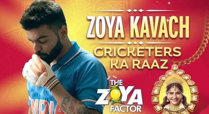 virat kohli character will see in sonam kapoor the zoya factor | काय म्हणता? सोनम कपूरच्या सिनेमात 'विराट कोहली'ची एन्ट्री, व्हायरल झाला व्हिडीओ