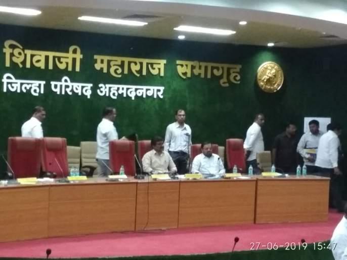 District Council President Shalini Vikhe did not attend the meeting | जिल्हा परिषदेच्या अध्यक्षा शालिनी विखेंसह सदस्यांचा सभात्याग : सीईओ माने यांची बदली करा