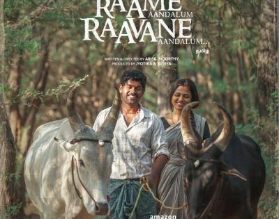 Trailer of Suriya's Tamil production 'RaRa' released | Trailer of Suriya's Tamil production 'RaRa' released