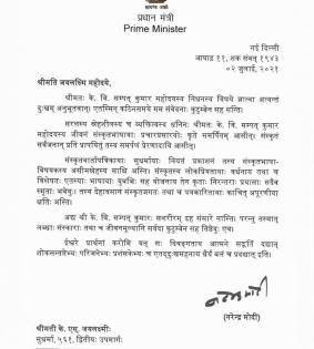 Modi pens letter in Sanskrit, condoles demise of Sudharma's editor | Modi pens letter in Sanskrit, condoles demise of Sudharma's editor
