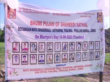Bhumi pujan of Shaheedi Sthal for Kashmiri Pandits killed in the Valley held in Jammu | Bhumi pujan of Shaheedi Sthal for Kashmiri Pandits killed in the Valley held in Jammu