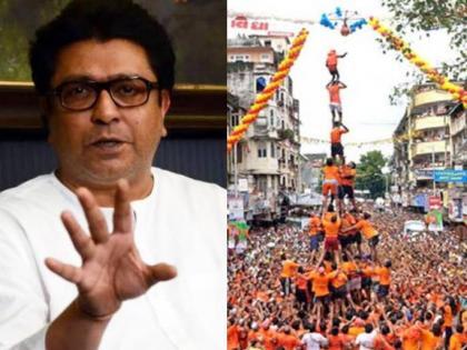 MNS determined to celebrate Dahi Handi this year amid covid-19 | MNS determined to celebrate Dahi Handi this year amid covid-19
