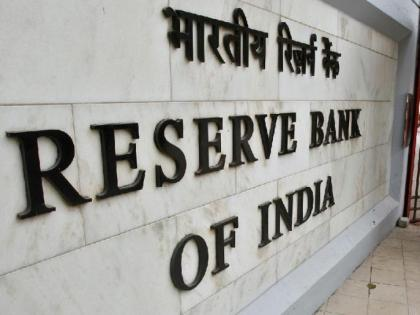RBI Recruitment 2021: Apply for various posts, check rbi.org.in to apply | RBI Recruitment 2021: Apply for various posts, check rbi.org.in to apply