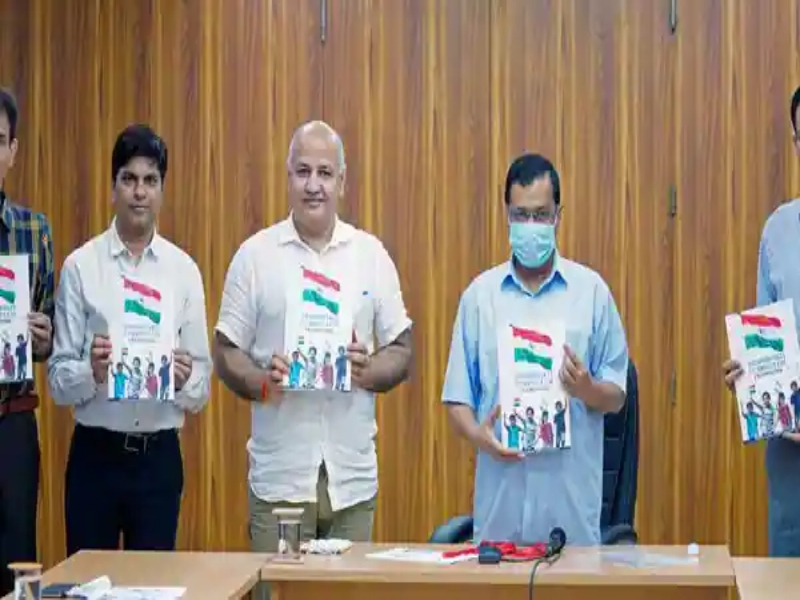 दिल्ली के सरकारी स्कूलों में देशभक्ति पाठ्यक्रम लागू , स्वतंत्रता दिवस की पूर्व संध्या पर दिल्ली सरकार ने दी मंजूरी