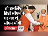 UP Politics : डिप्टी सीएम केशव प्रसाद के घर क्यों गए थे सीएम योगी, जानिए इस Video में