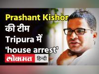 Prashant Kishor की टीम के 23 सदस्यों को Tripura पुलिस ने किया 'house arrest'
