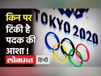 Tokyo Olympic में Mirabai Chanu के बाद अब इन खिलाड़ियों से मेडल की उम्मीद