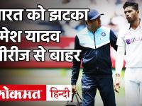 IND vs AUS: टेस्ट सीरीज से बाहर हुए तेज गेंदबाज उमेश यादव, जल्द लौटेंगे भारत वापस