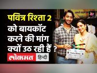 सुशांत के बिना पवित्र रिश्ता करने पर ट्रोल Ankita Lokhande, शो बायकॉट करने की मांग