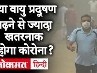Delhi में Air Pollution बढ़ने से खतरनाक होगा कोरोना, Experts ने कहा, गंभीर होगी Covid की स्थिति