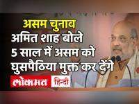असम चुनाव: अमित शाह ने कहा कि बदरुद्दीन अजमल 'लैंड जिहाद' से असम की पहचान बदलना चाहते हैं