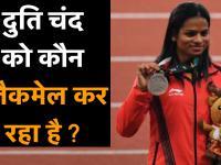 क्या Same-sex Relationship स्वीकार करने वाली Indian Sprinter Dutee Chand की जान खतरे में है ?