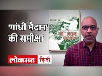 अनुरंजन झा की किताब 'गाँधी मैदान' की समीक्षा