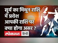 Surya Rashi Parivartan 2021: जानें कैसा रहेगा सभी राशियों का हाल