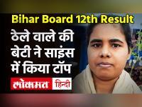 Bihar Board 12th Result 2021: बिहार इंटर की साइंस टॉपर बनी सोनाली,पिता ने ठेला चलाकर पढ़ाया