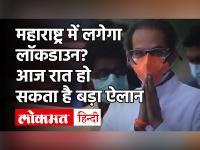 Maharashtra में लगेगा Lockdown? शाम 8:30 बजे बड़ा ऐलान कर सकते हैं CM Uddhav Thackeray