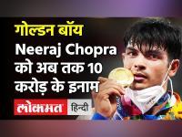 Neeraj Chopra के लिए अब तक 10 करोड़ से ज्यादा के इनाम घोषित । Haryana । Mahindra