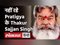 Anupam Shyam: Pratigya के Thakur Sajjan Singh का निधन, कई TV शोज में किया था काम