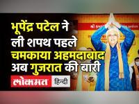 Gujarat CM Bhupendra Patel takes oath ।Ahmedabad में किए विकासकार्यों से जीता भरोसा,Modi ने की तारीफ