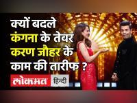 Karan Johar की फिल्म Shershah को लेकर Kangana Ranaut का बड़ा बयान