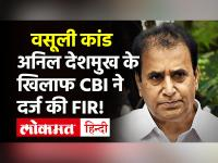 CBI ने पूर्व गृह मंत्री Anil Deshmukh के खिलाफ दर्ज की FIR,कई ठिकानों पर छापेमारी जारी!