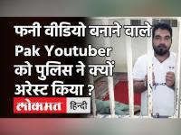 दुपट्टा न लेने वाली लड़कियों को हैरेस करके Video बनाने वाले Pak Youtuber को पुलिस ने किया गिरफ्तार!