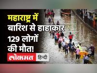 Maharashtra Floods: महाराष्ट्र में बारिश से हाहाकार, 2 दिन में 129 लोगों की मौत, रेड अलर्ट जारी!