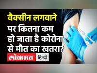 Corona Vaccine की दूसरी खुराक है जरूरी, 95% तक कम होता है मौत का खतरा: Dr VK Paul