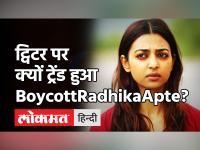 ट्विटर पर #BoycottRadhikaApte हो रहा है ट्रेंड, जानिए क्यों Radhika Apte को ट्रोल कर रहे हैं यूजर्स!