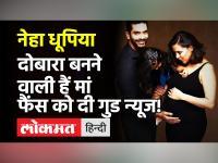 Neha Dhupia-Angad Bedi ने किया दूसरे बच्चे का ऐलान, बेबी बंप के साथ फोटो शेयर कर फैंस को दी न्यूज!