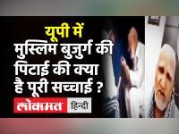 Ghaziabad के Loni में बुजुर्ग की पिटाई मामले में ट्विटर समेत Congress नेताओं पर FIR दर्ज, धार्मिक भावनाएं भड़काने का आरोप!