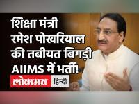 Corona से ठीक होने के बाद केंद्रीय मंत्री Ramesh Pokhriyal Nishank की तबीयत बिगड़ी, AIIMS में भर्ती!