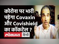 कोरोना के हर रूप पर भारी पड़ेगा Covaxin और Covishield का कॉकटेल ?
