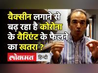 Dr Ravi Godse on Corona Variant | Dr Ravi Godse Latest Video | Coronavirus India Update | Third Wave