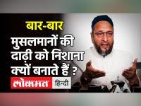 Ghaziabad में Muslim बुजुर्ग से मारपीट: Rahul Gandhi के बाद Owaisi भी सरकार पर बरसे, कही ये बड़ी बात!
