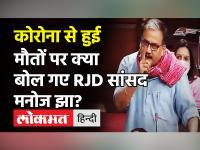 RJD सांसद Manoj Jha ने संसद में उठाया कोरोना से हुई मौतों का मुद्दा, भाषण की जमकर हो रही हैं तारीफ़!
