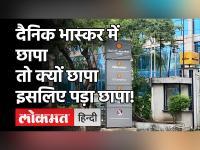 Dainik Bhaskar के Bhopal सहित अन्य Office में Income Tax Department की छापेमारी |Income Tax Raid