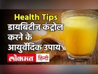 Blood Sugar Level कम कर सकती हैं ये 4 Ayurvedic चीजें!